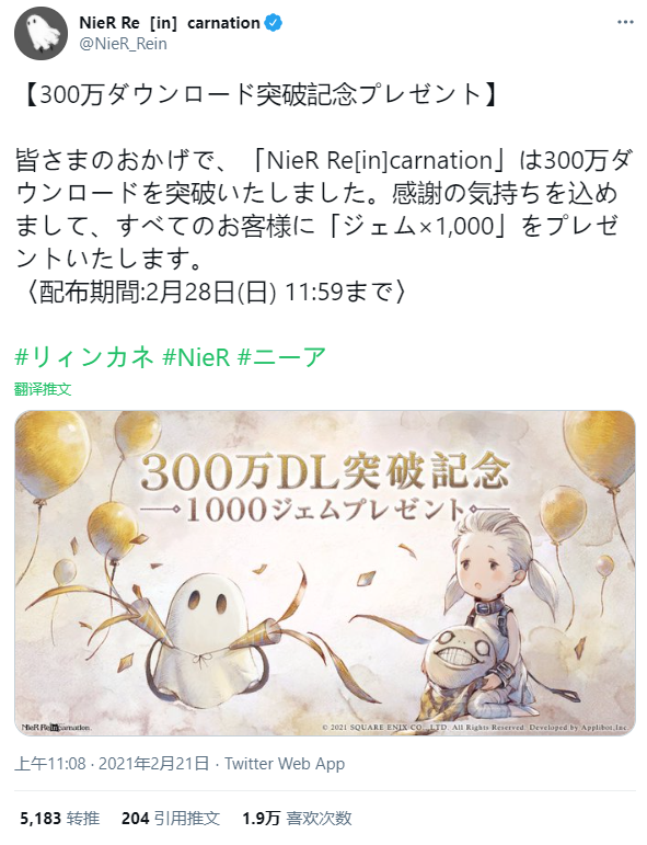 《尼尔:Re[in]carnation》下载量突破300万 贺图公布