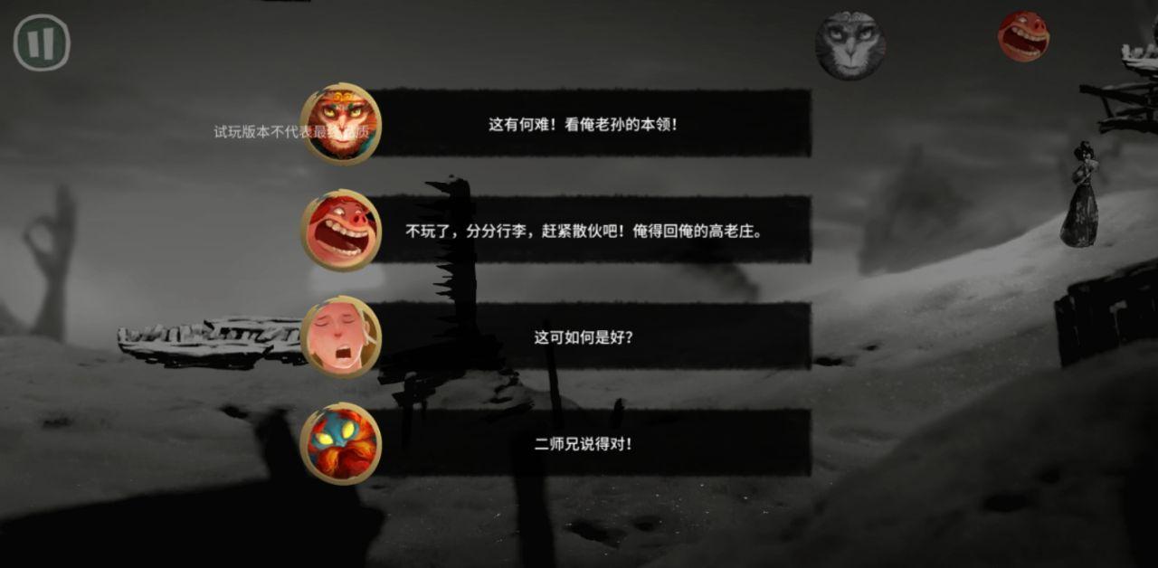 《非常英雄救世奇缘》评测:四位一体,戏说西游