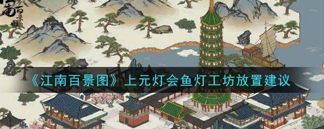 《江南百景图》上元灯会鱼灯工坊放置建议