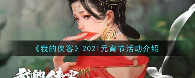 《我的侠客》2021元宵节活动介绍