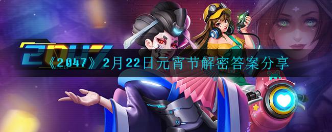 《2047》2月22日元宵节解密答案分享