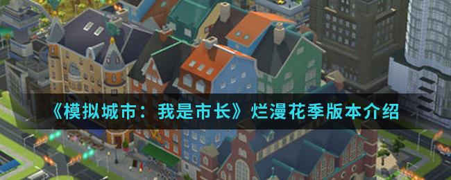 《模拟城市:我是市长》烂漫花季版本介绍