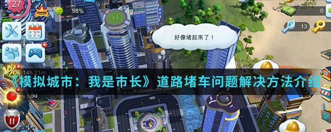 《模拟城市:我是市长》道路堵车问题解决方法介绍