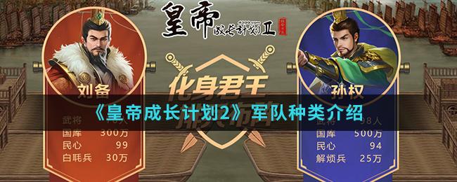 《皇帝成长计划2》军队种类介绍