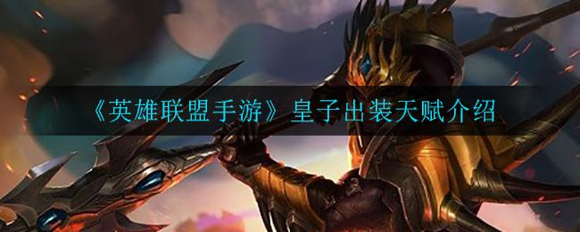 《英雄联盟手游》皇子出装天赋介绍