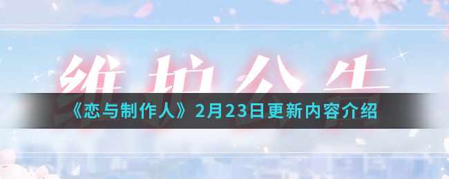 《恋与制作人》2月23日更新内容介绍