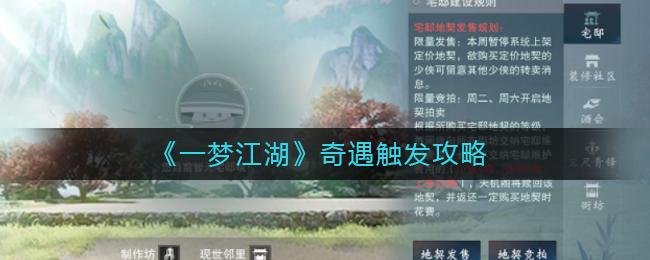 《一梦江湖》奇遇触发攻略