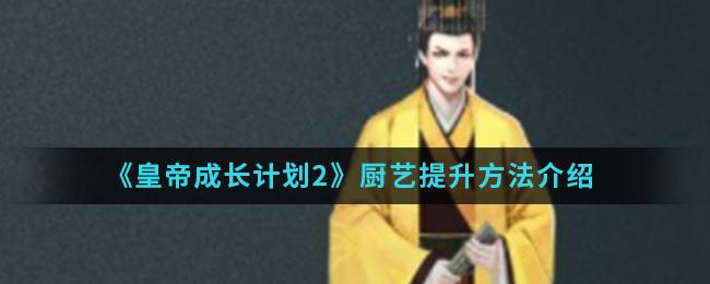 《皇帝成长计划2》厨艺提升方法介绍