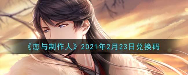 《恋与制作人》2021年2月23日兑换码