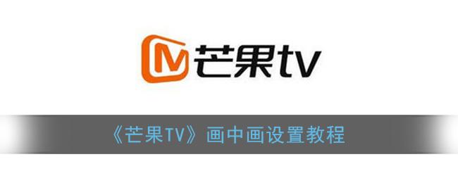 《芒果TV》画中画设置教程