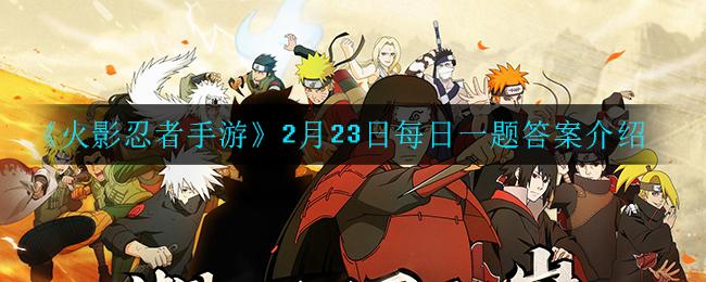 《火影忍者手游》2月23日每日一题答案介绍