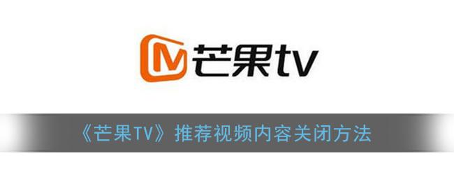 《芒果TV》推荐视频内容关闭方法