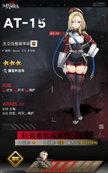 《灰烬战线》AT-15技能属性介绍