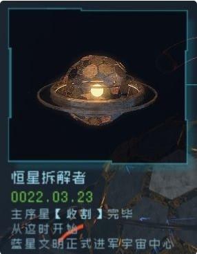《逐光启航》七号星球结局大全