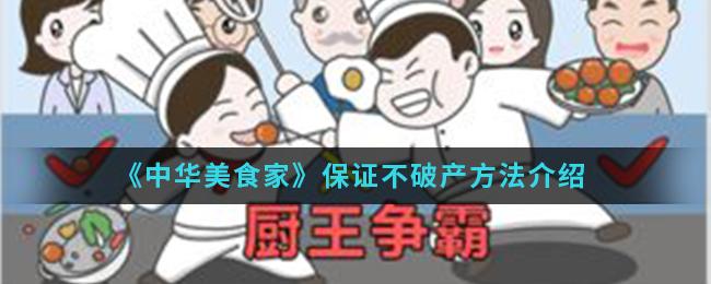《中华美食家》保证不破产方法介绍