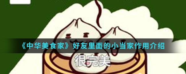 《中华美食家》好友里面的小当家作用介绍