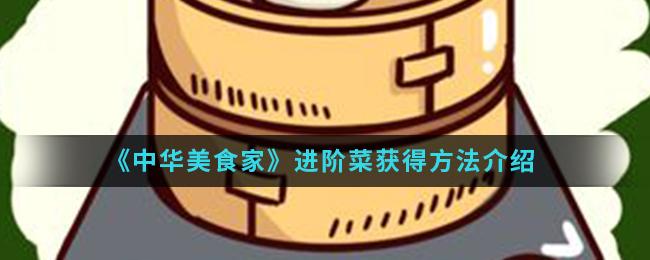 《中华美食家》进阶菜获得方法介绍