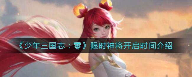 《少年三国志:零》限时神将开启时间介绍