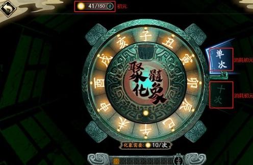 《天地劫:幽城再临》化象玩法攻略