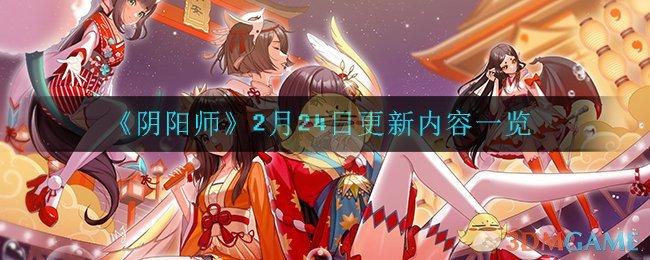 《阴阳师》2月24日更新内容一览