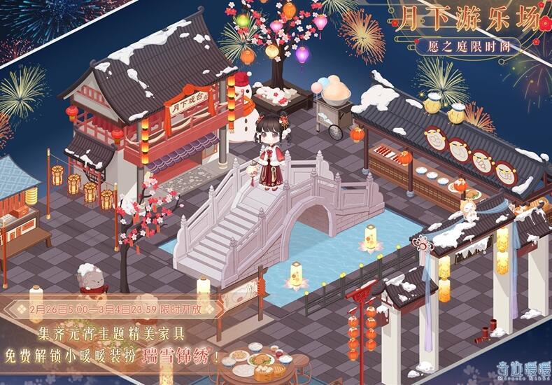 《奇迹暖暖》2021年元宵节活动介绍
