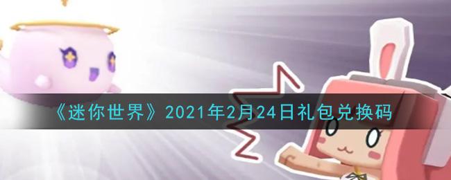 《迷你世界》2021年2月24日礼包兑换码