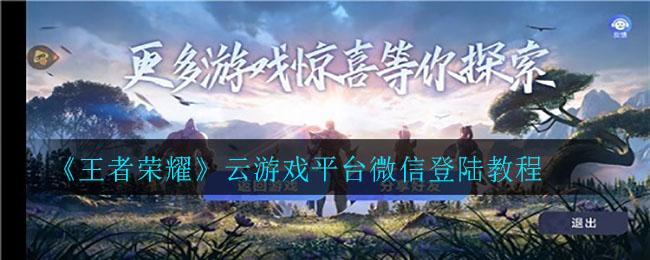 《王者荣耀》云游戏平台微信登陆教程