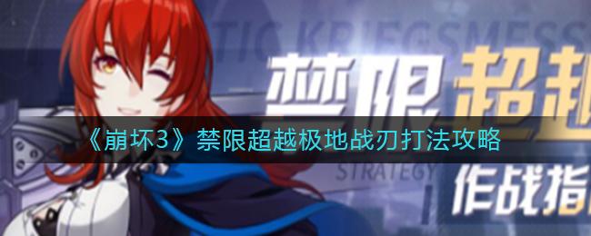 《崩坏3》禁限超越极地战刃打法攻略