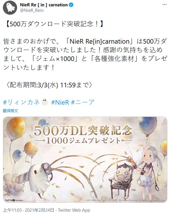 手游《尼尔Re[in]carnation》下载量已突破500万