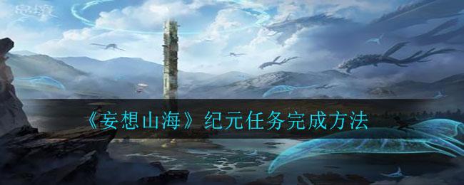 《妄想山海》纪元任务完成方法