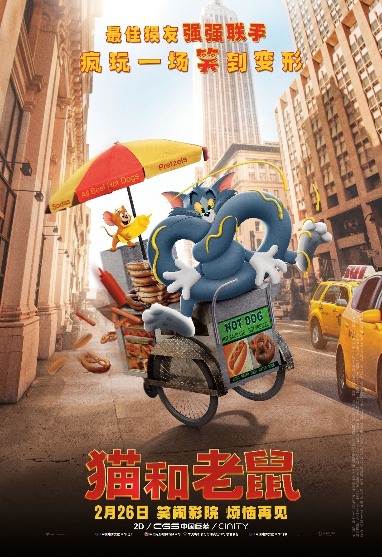 《猫和老鼠》大电影包场福利 玩家专属观影团邀你加入!