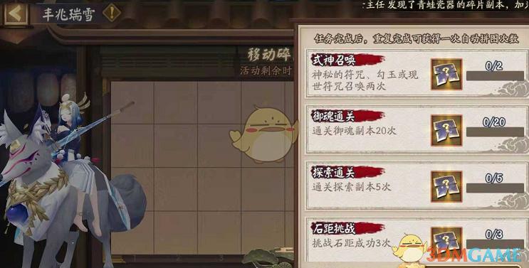 《阴阳师》丰兆瑞雪拼图碎片获取方法介绍