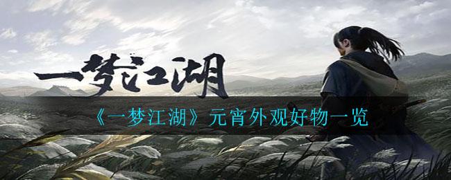 《一梦江湖》元宵外观好物一览
