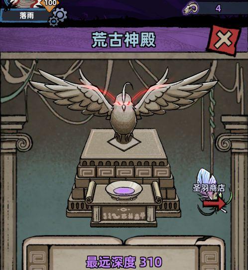 《不一样传说》极限冲圣殿玩法攻略介绍