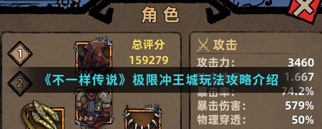 《不一样传说》极限冲王城玩法攻略介绍