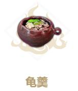 《妄想山海》龟羹食谱配方介绍
