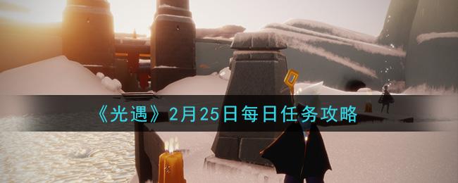 《光遇》2月25日每日任务攻略