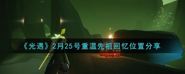 《光遇》2月25号重温先祖回忆位置分享