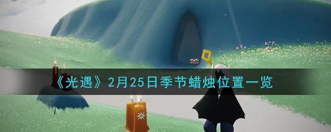 《光遇》2月25日季节蜡烛位置一览