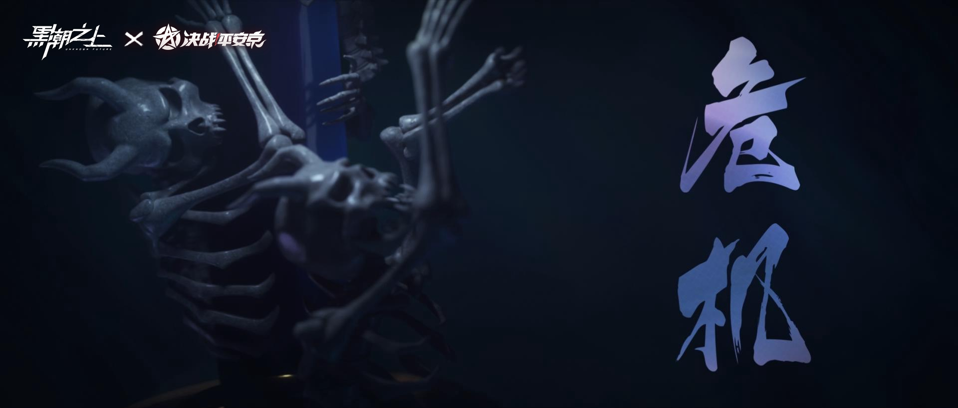 《黑潮之上》X《决战!平安京》联动决定!3月9日御灵现世