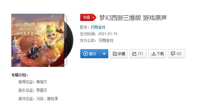 《梦幻西游三维版》游戏原声上架网易云音乐,全新锦衣飘然而至!