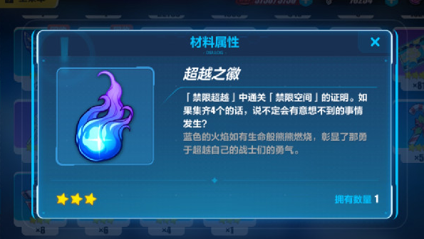 《崩坏3》禁限超越月轮解锁方法