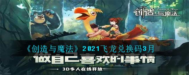 《创造与魔法》2021飞龙兑换码3月