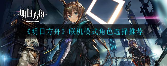《明日方舟》联机模式角色选择推荐