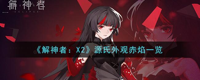 《解神者:X2》源氏外观赤焰一览