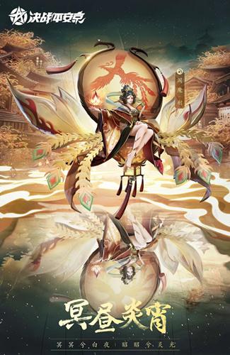 《决战平安京》阎魔灯影戏梦系列皮肤冥昼炎宵一览