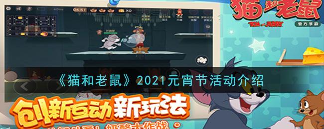 《猫和老鼠》2021元宵节活动介绍