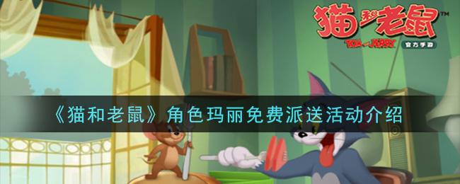 《猫和老鼠》角色玛丽免费派送活动介绍
