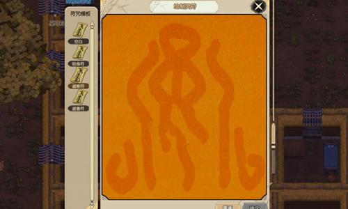 《了不起的修仙模拟器》画符玩法攻略