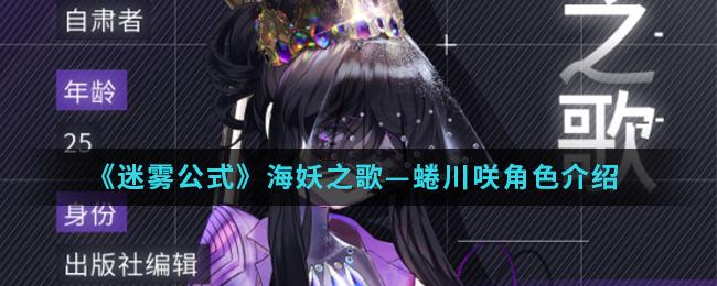 《迷雾公式》海妖之歌—蜷川咲角色介绍